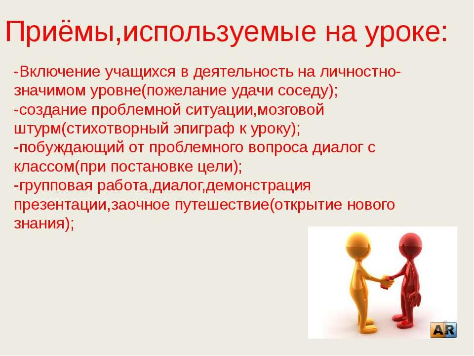 Приёмы,используемые на уроке: -Включение учащихся в деятельность на личностно...