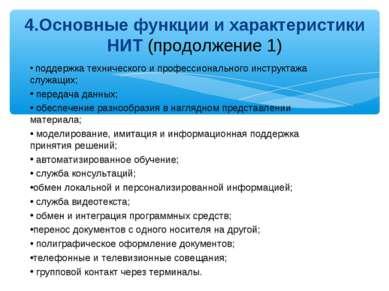 поддержка технического и профессионального инструктажа служащих; передача дан...