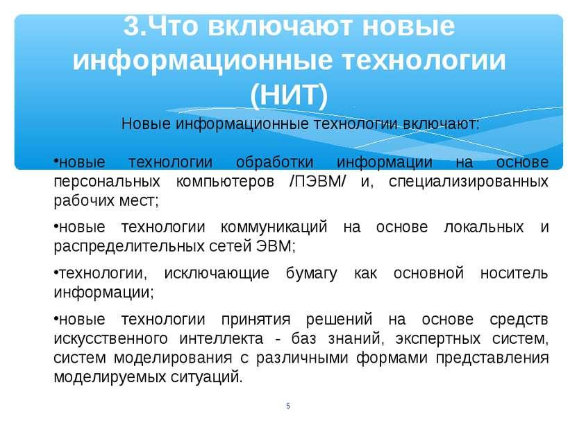 * 3.Что включают новые информационные технологии (НИТ) Новые информационные т...