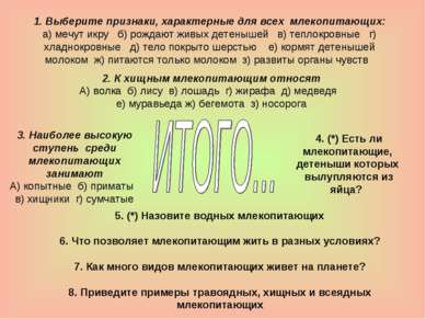 2. К хищным млекопитающим относят А) волка б) лису в) лошадь г) жирафа д) мед...