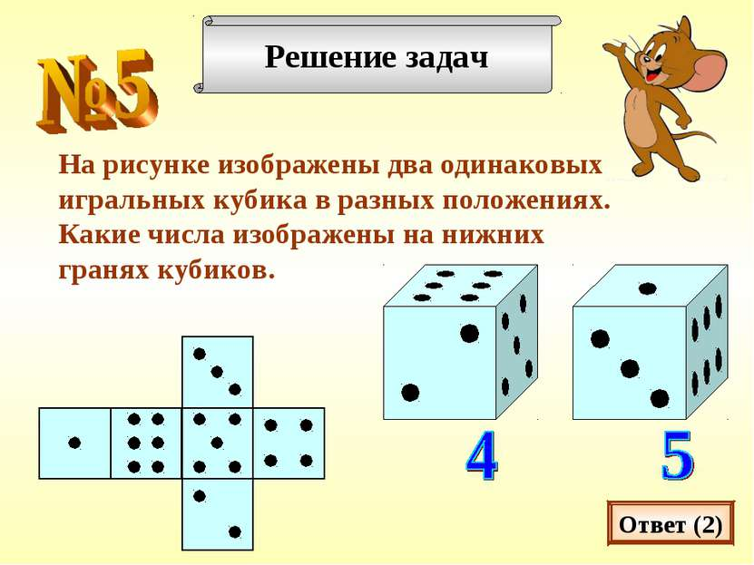 Решение задач На рисунке изображены два одинаковых игральных кубика в разных ...