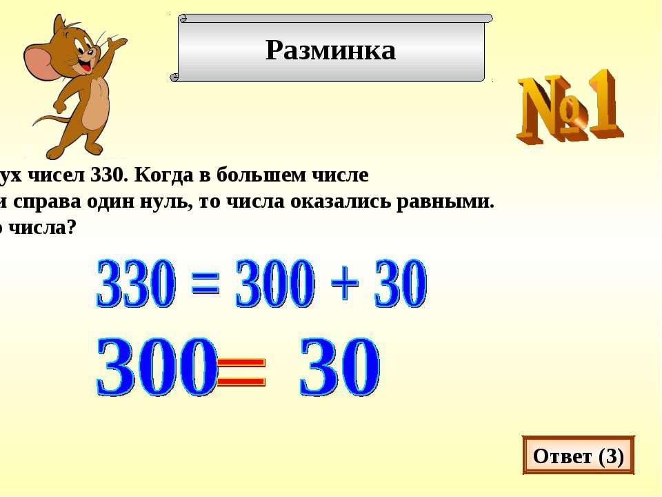 Разминка Сумма двух чисел 330. Когда в большем числе отбросили справа один ну...