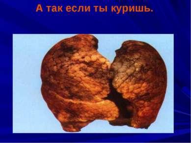 А так если ты куришь.