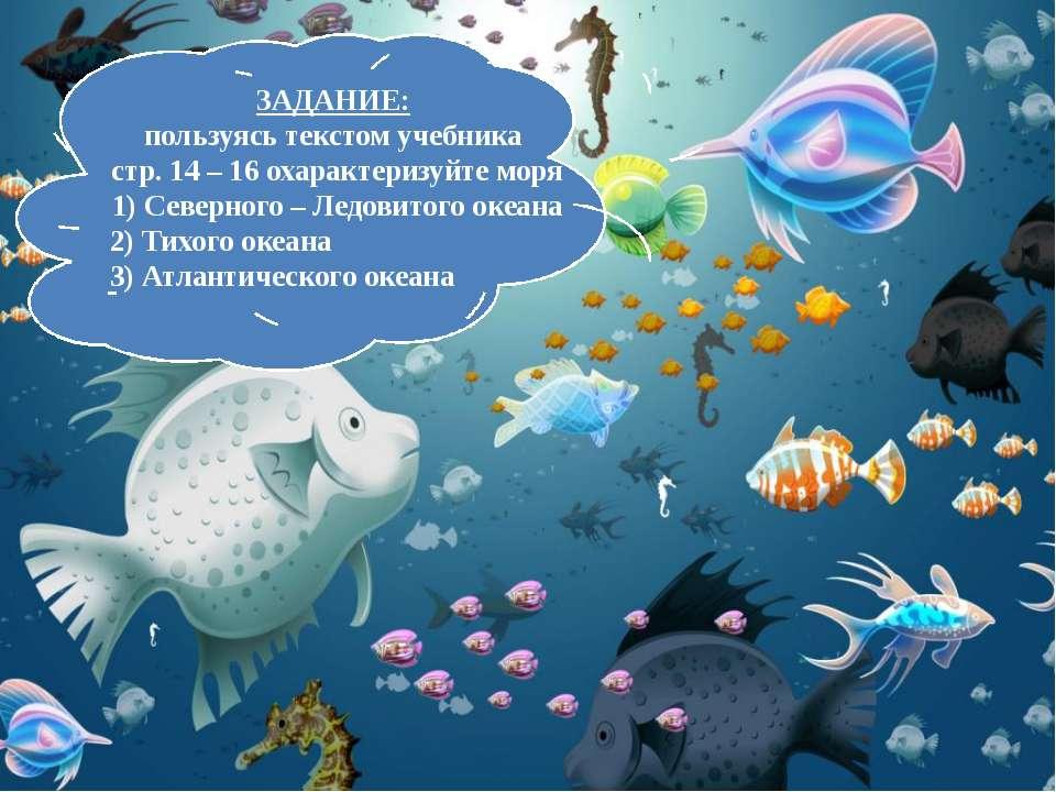 ЗАДАНИЕ: пользуясь текстом учебника стр. 14 – 16 охарактеризуйте моря 1) Севе...
