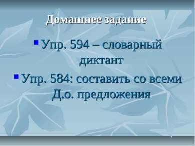 Домашнее задание Упр. 594 – словарный диктант Упр. 584: составить со всеми Д....