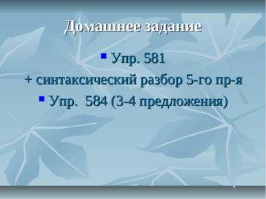 Домашнее задание Упр. 581 + синтаксический разбор 5-го пр-я Упр. 584 (3-4 пре...