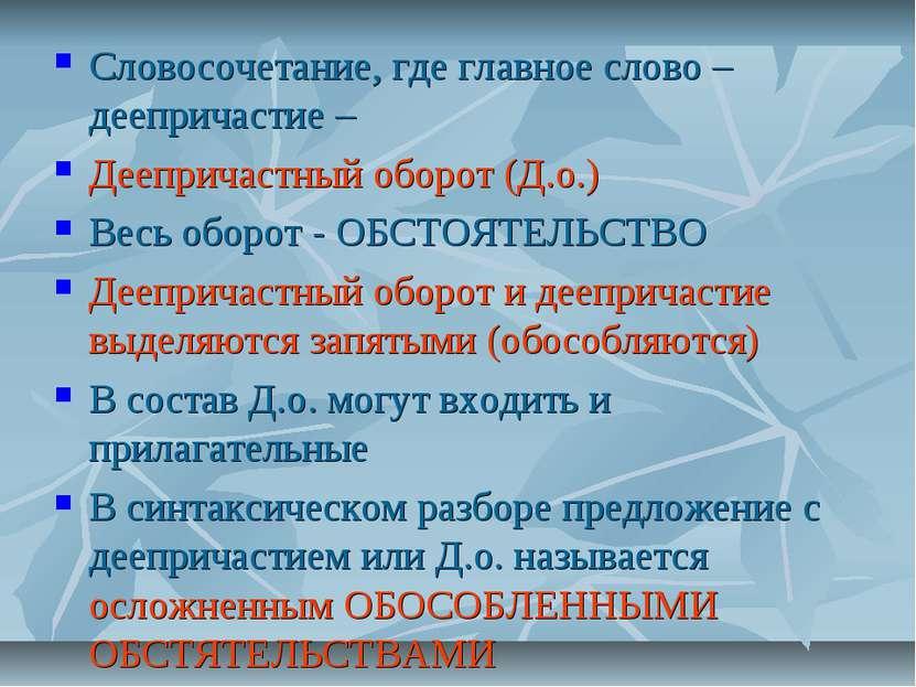 Словосочетание, где главное слово – деепричастие – Деепричастный оборот (Д.о....