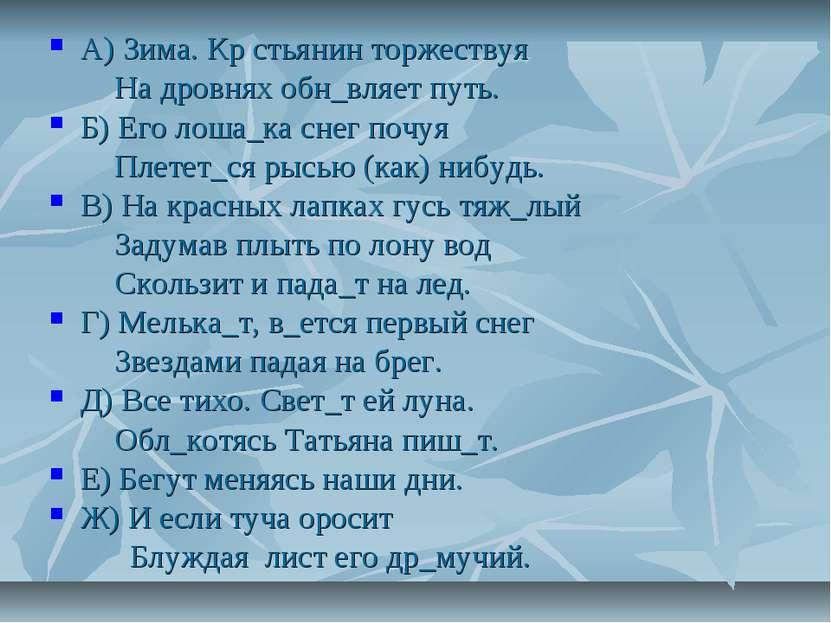 А) Зима. Кр стьянин торжествуя На дровнях обн_вляет путь. Б) Его лоша_ка снег...