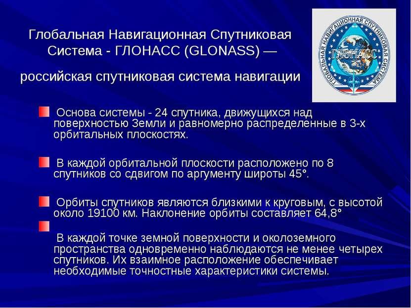 Глобальная Навигационная Спутниковая Система - ГЛОНАСС (GLONASS) — российская...