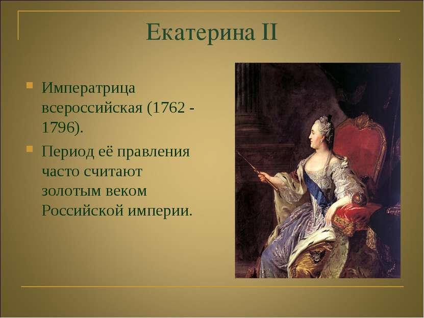 Екатерина II Императрица всероссийская (1762 - 1796). Период её правления час...
