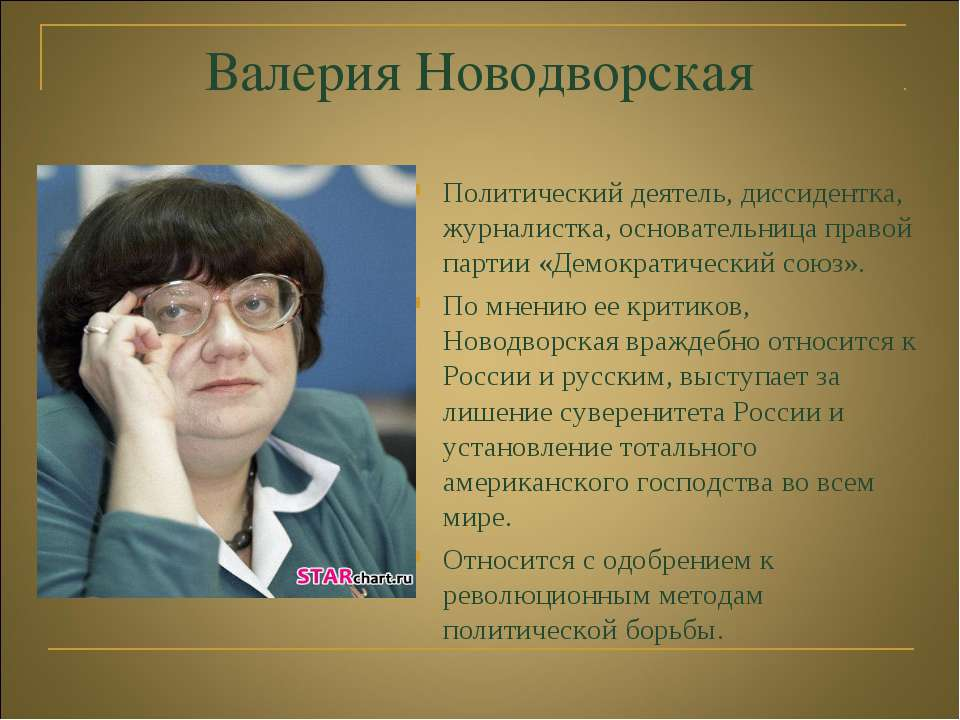 Валерия Новодворская Политический деятель, диссидентка, журналистка, основате...