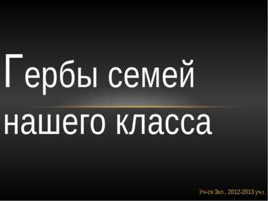 Уч-ся 3кл., 2012-2013 уч.г. Гербы семей нашего класса