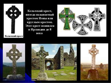 Кельтский крест, иногда называемый крестом Ионы или круглым крестом. Этот кре...