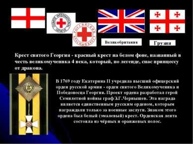 В 1769 году Екатерина II учредила высший офицерский орден русской армии - орд...