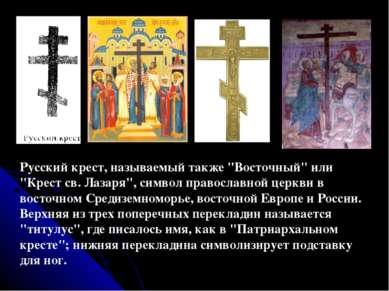 """Русский крест, называемый также """"Восточный"""" или """"Крест св. Лазаря"""", символ пр..."""