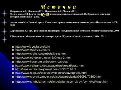 http://www.velizariy.kiev.ua/avallon/gerald/ger1.htm http://lea7sumire.livejo...