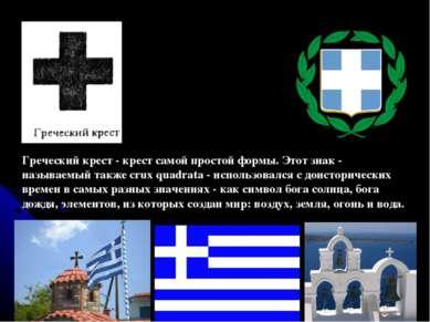 Греческий крест - крест самой простой формы. Этот знак - называемый также cru...