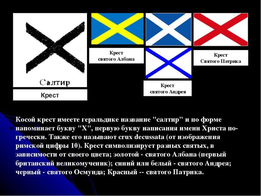 """Косой крест имеете геральдике название """"салтир"""" и по форме напоминает букву """"..."""