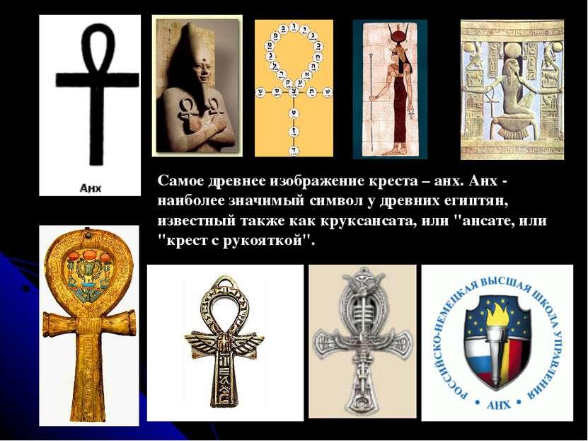Самое древнее изображение креста – анх. Анх - наиболее значимый символ у древ...