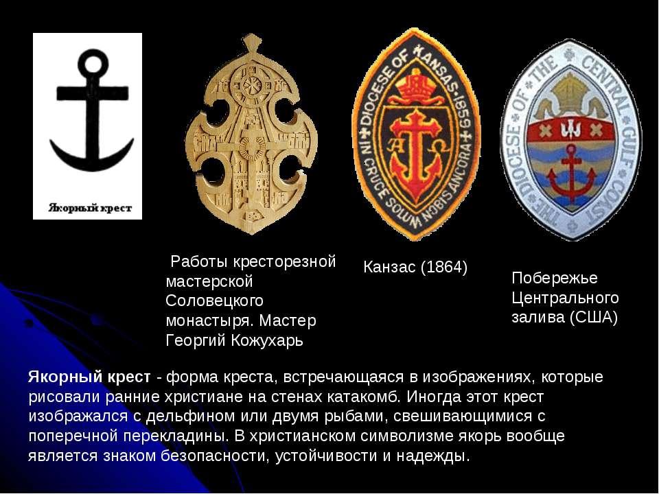 Работы кресторезной мастерской Соловецкого монастыря. Мастер Георгий Кожухарь...