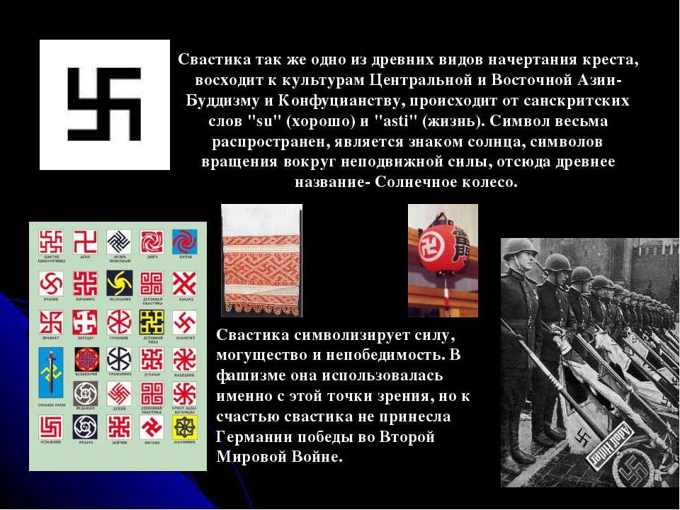 Свастика так же одно из древних видов начертания креста, восходит к культурам...