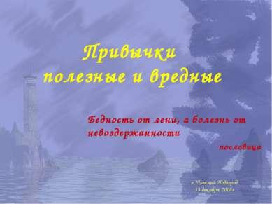 г. Нижний Новгород 13 декабря 2008г Привычки полезные и вредные Бедность от л...