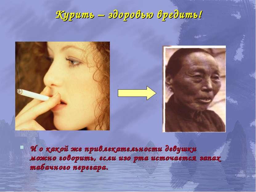 Курить – здоровью вредить! И о какой же привлекательности девушки можно говор...