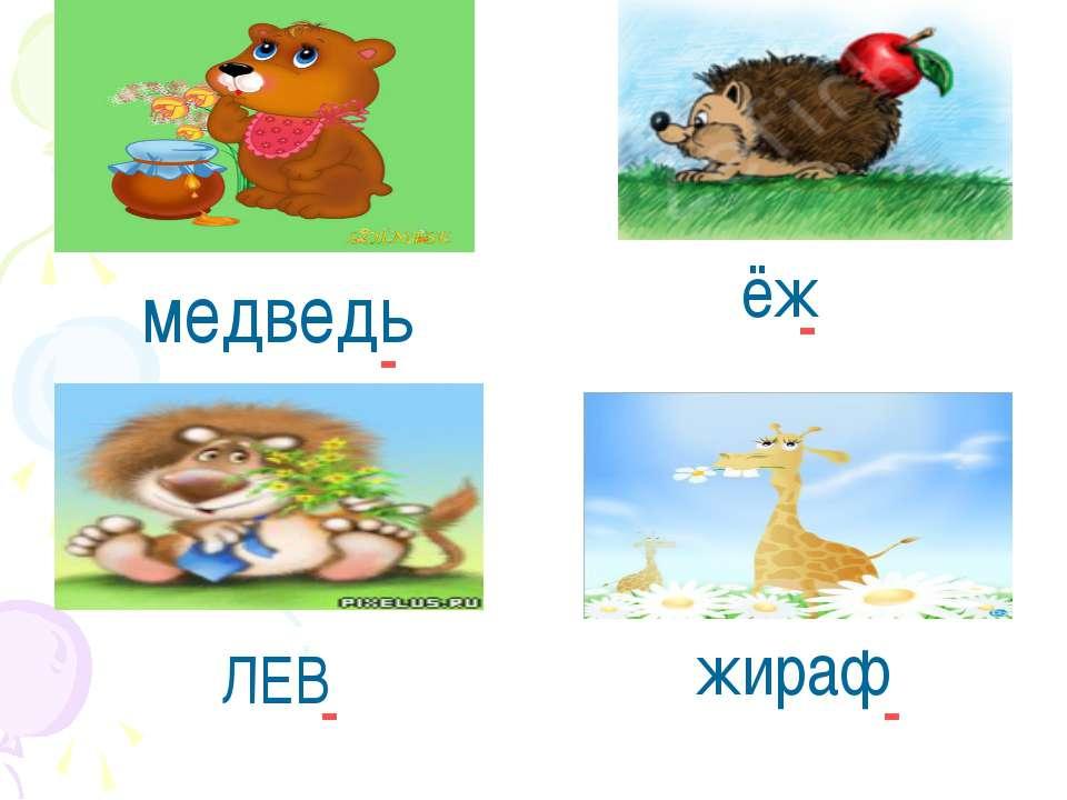 медведь ёж - - ЛЕВ - - жираф