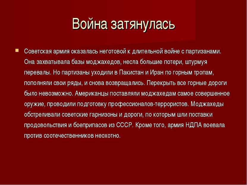 Война затянулась Советская армия оказалась неготовой к длительной войне с пар...