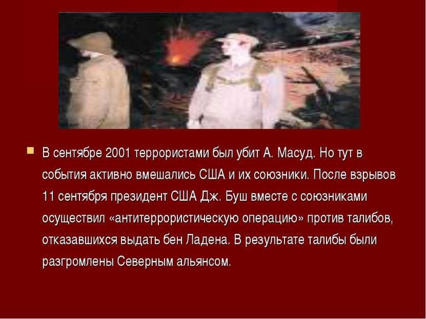 В сентябре 2001 террористами был убит А. Масуд. Но тут в события активно вмеш...
