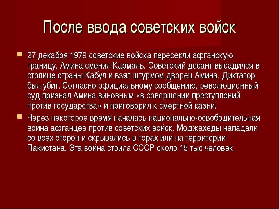 После ввода советских войск 27 декабря 1979 советские войска пересекли афганс...