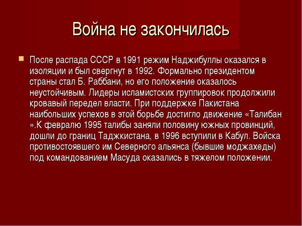 Война не закончилась После распада СССР в 1991 режим Наджибуллы оказался в из...