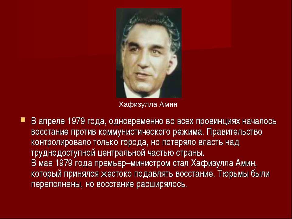 В апреле 1979 года, одновременно во всех провинциях началось восстание против...