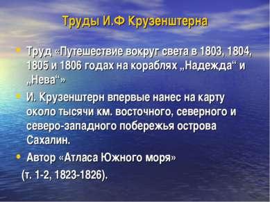 Труды И.Ф Крузенштерна Труд «Путешествие вокруг света в 1803, 1804, 1805 и 18...