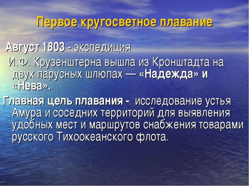 Первое кругосветное плавание Август 1803 - экспедиция И.Ф. Крузенштерна вышла...