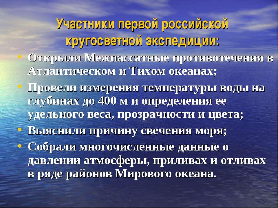 Участники первой российской кругосветной экспедиции: Открыли Межпассатные про...