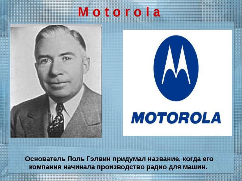M o t o r o l a Основатель Поль Гэлвин придумал название, когда его компания ...
