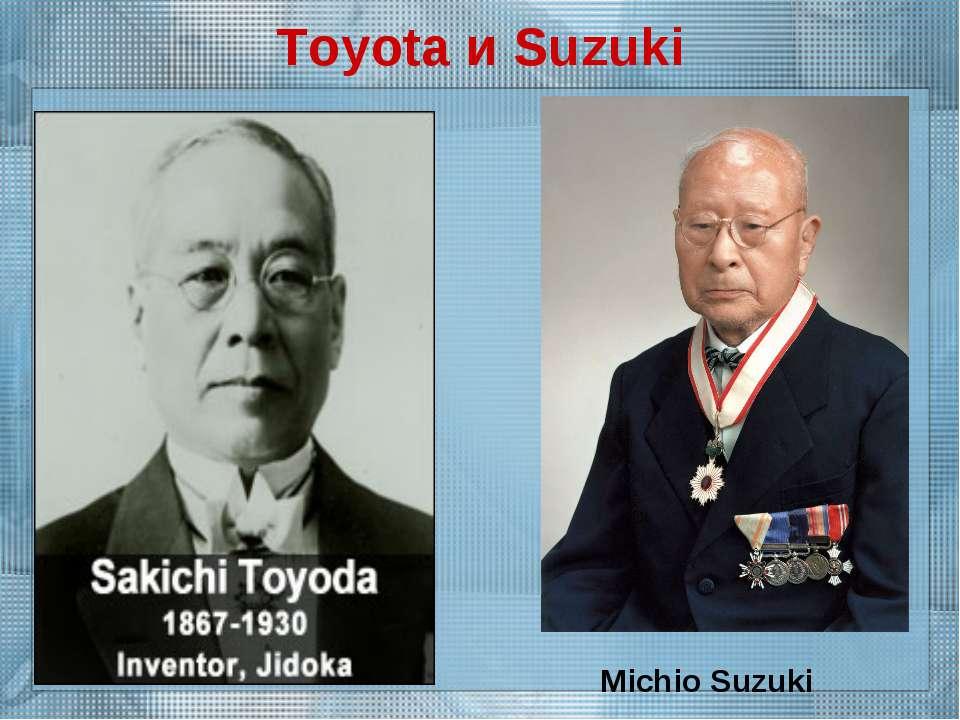 Toyota и Suzuki Michio Suzuki