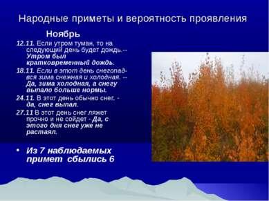 Народные приметы и вероятность проявления Ноябрь 12.11. Если утром туман, то ...