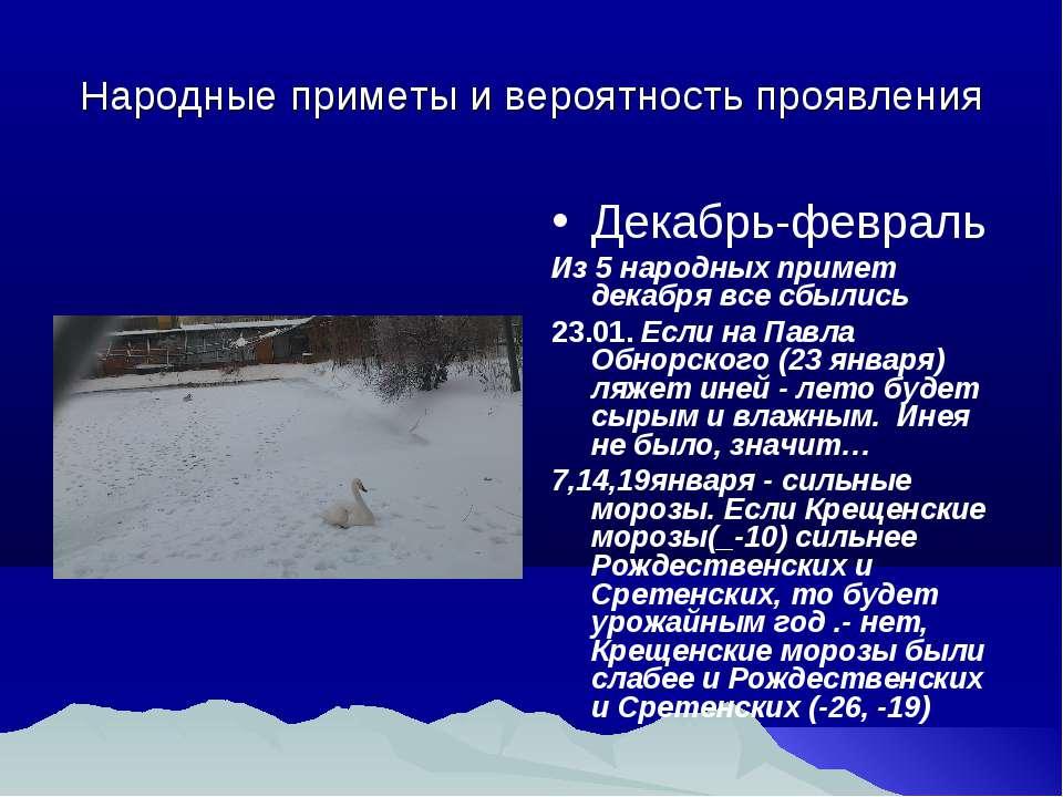 Народные приметы и вероятность проявления Декабрь-февраль Из 5 народных приме...