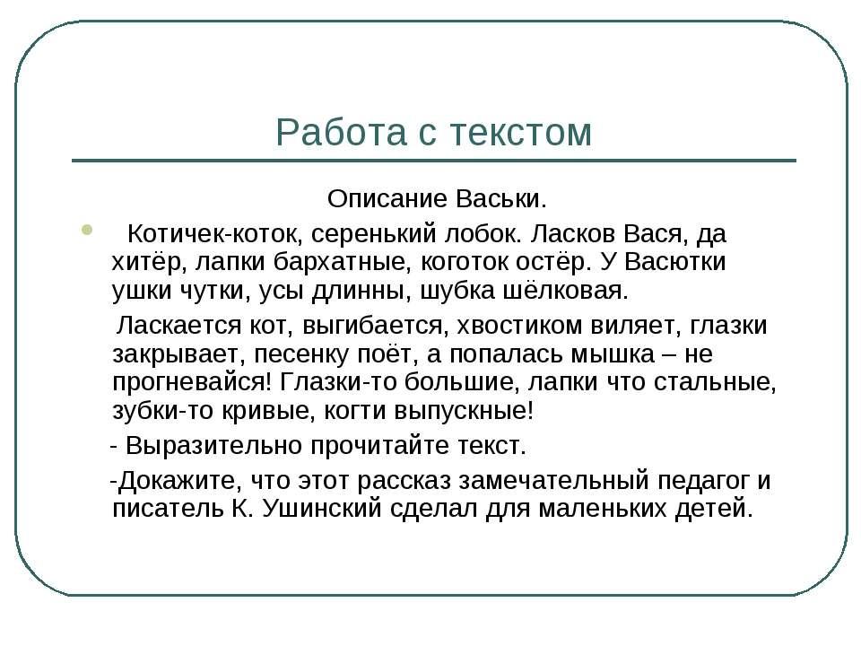 Работа с текстом Описание Васьки. Котичек-коток, серенький лобок. Ласков Вася...
