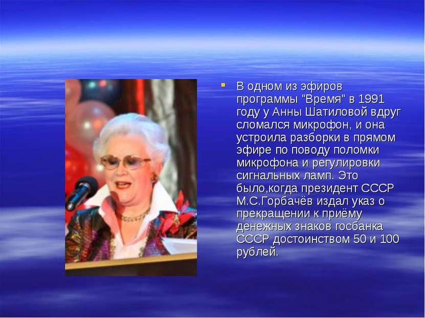 """В одном из эфиров программы """"Время"""" в 1991 году у Анны Шатиловой вдруг сломал..."""