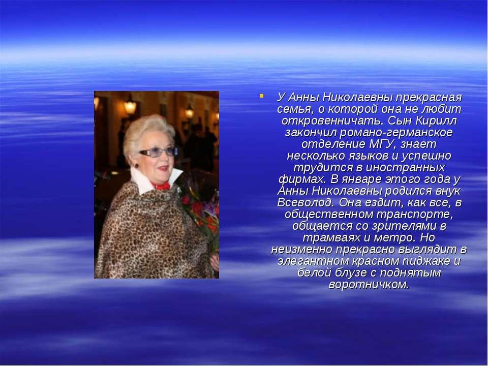 У Анны Николаевны прекрасная семья, о которой она не любит откровенничать. Сы...