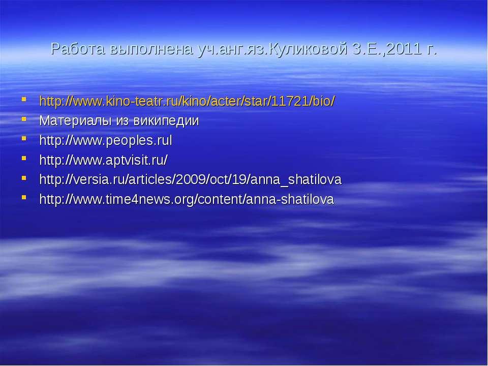 Работа выполнена уч.анг.яз.Куликовой З.Е.,2011 г. http://www.kino-teatr.ru/ki...