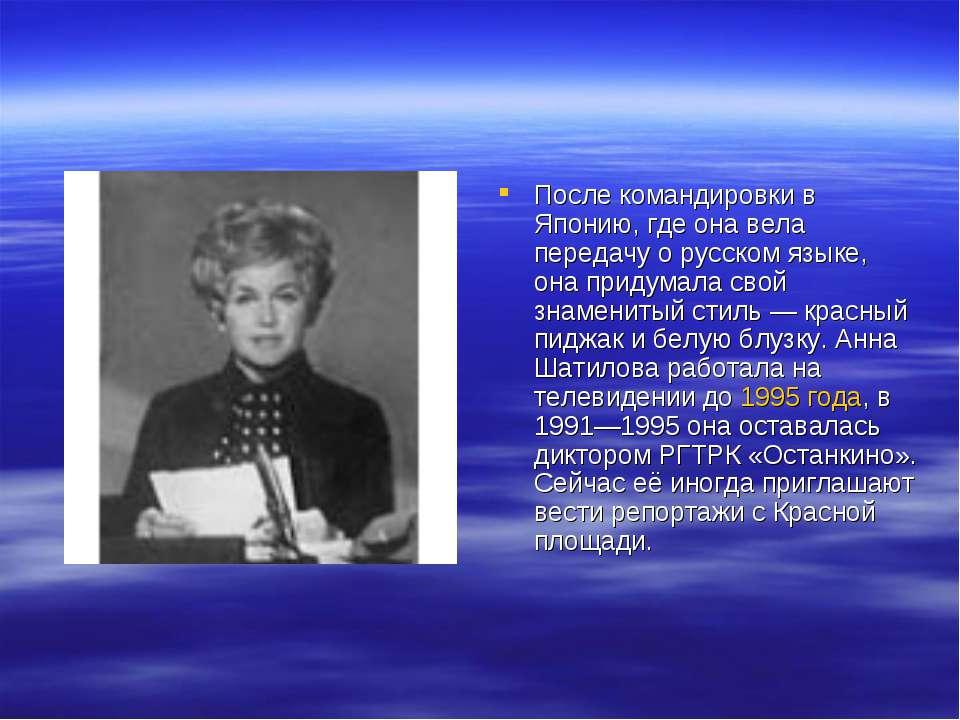 После командировки в Японию, где она вела передачу о русском языке, она приду...