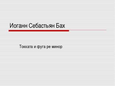 Иоганн Себастьян Бах Токката и фуга ре минор