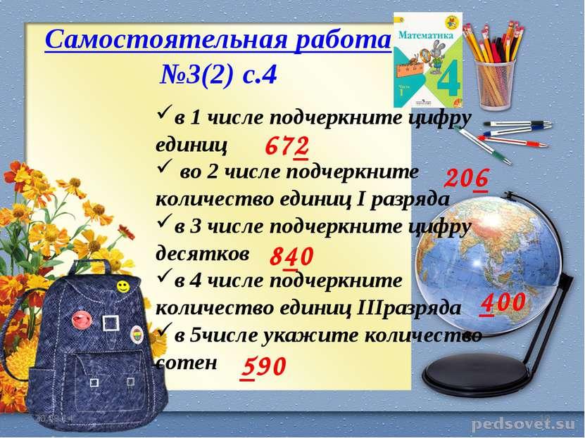 * * Самостоятельная работа №3(2) с.4 в 1 числе подчеркните цифру единиц во 2 ...