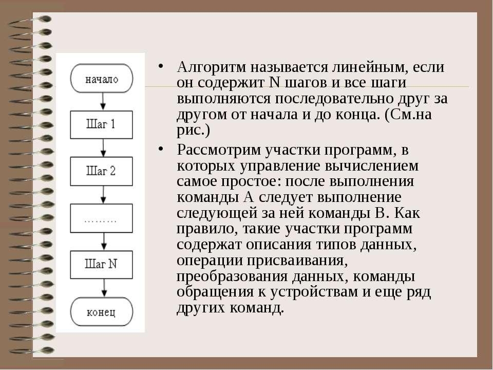 Алгоритм называется линейным, если он содержит N шагов и все шаги выполняются...