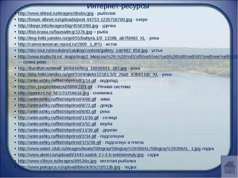 Интернет-ресурсы http://www.shked.ru/images/ribolov.jpg - рыболов http://foru...