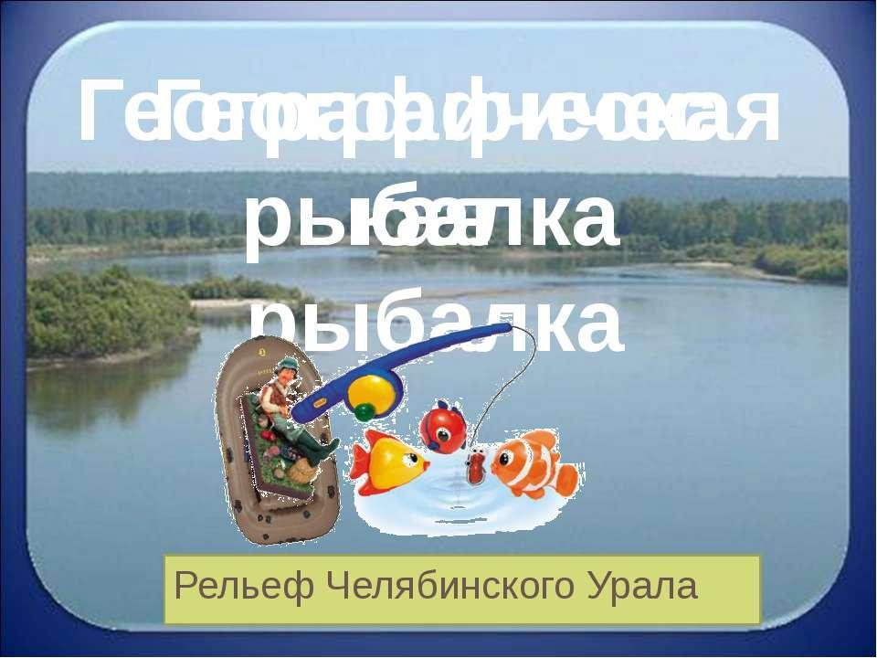 15 10 20 10 20 25 С утра сидит на озере любитель рыболов... 10 20 10 Ресурсы ...